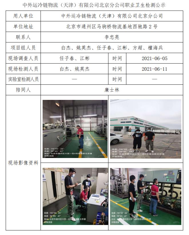 中外运冷链物流(天津)有限公司北京分公司职业卫生检测公示