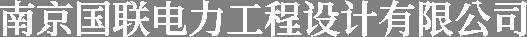 南京國聯電力工程設計有限公司