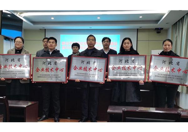 納科諾爾公司獲評河北省企業技術中心