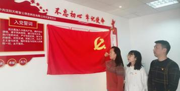 祝賀李婷婷同志被確定為預備黨員