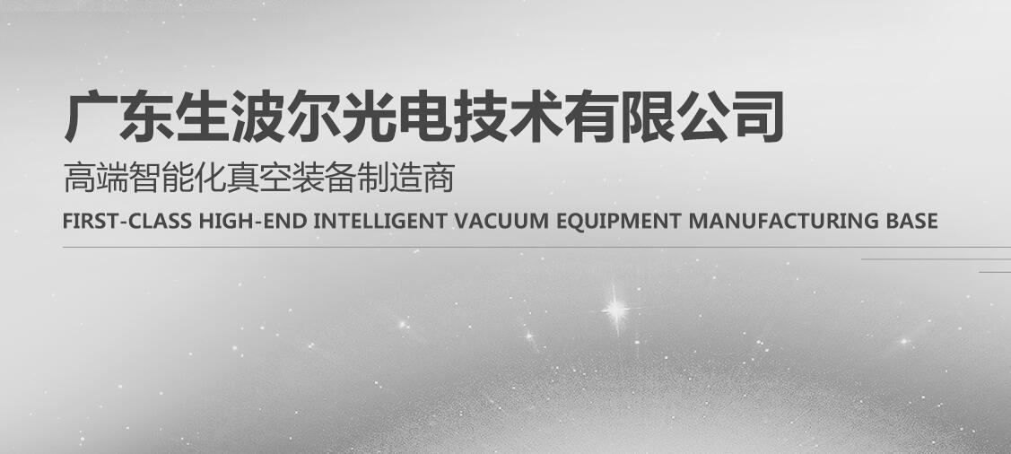 广东生波尔光电技术有限公司