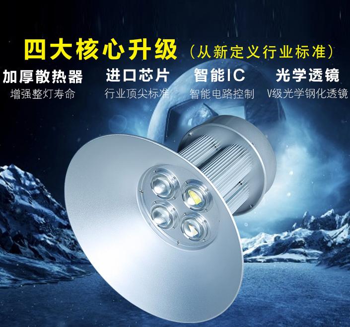 LED 200W工礦燈熱銷380元/盞 質保5年