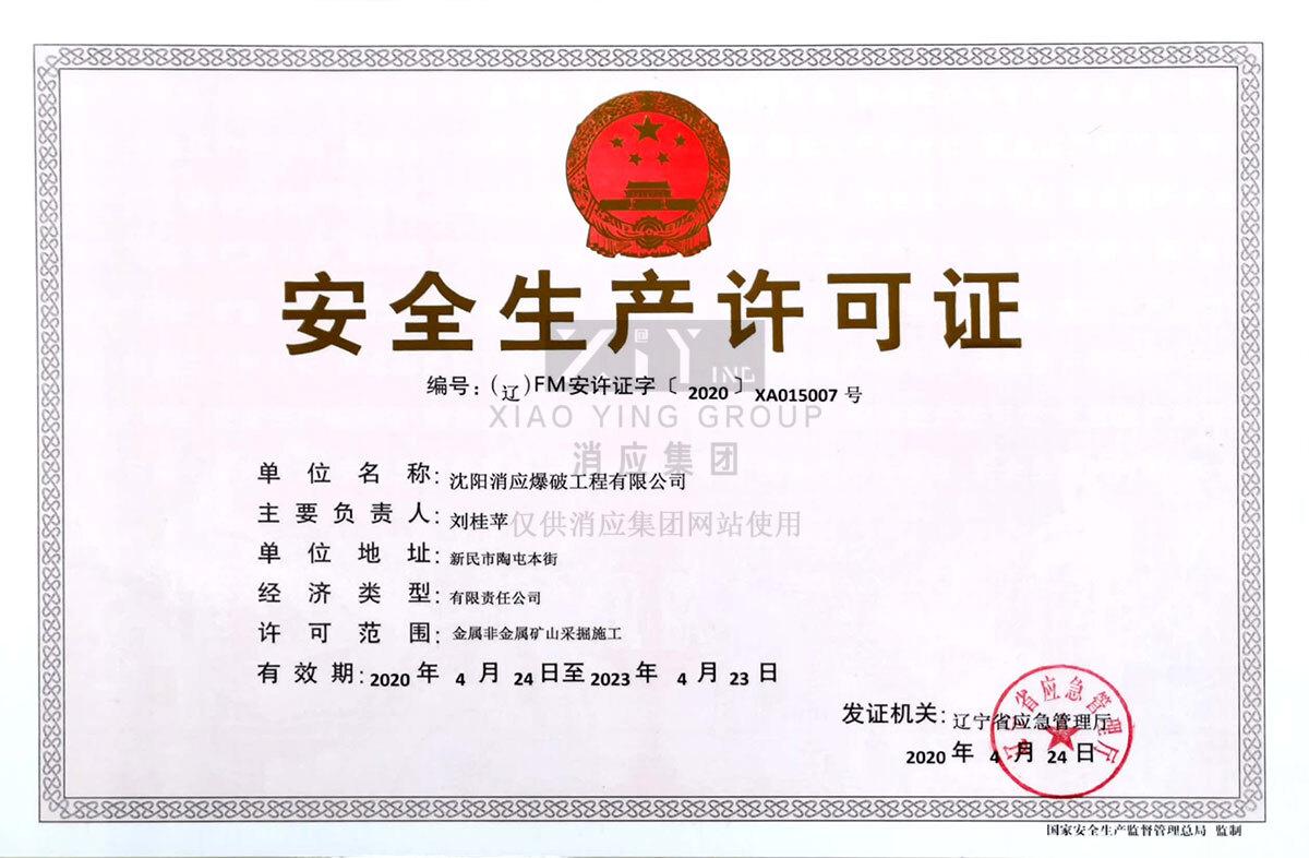 安全生产许可证-金属非金属矿山采掘施工