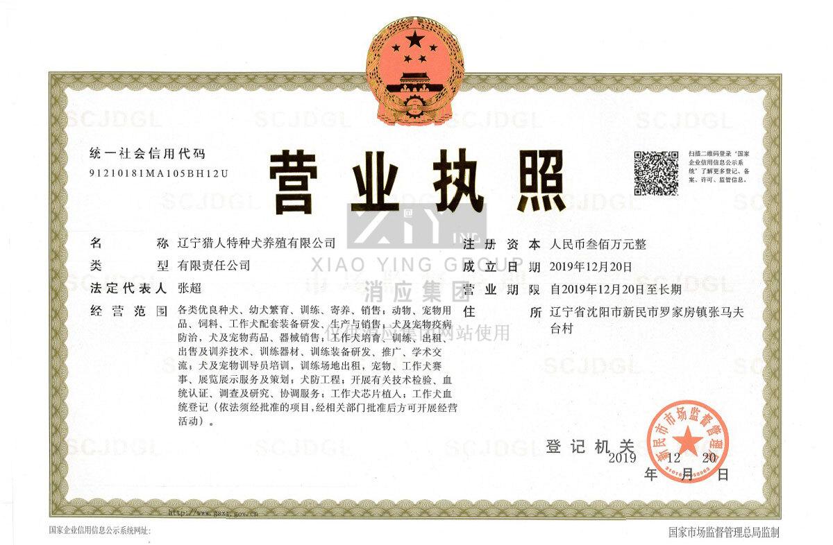 辽宁猎人特种犬养殖有限公司营业执照