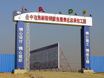 中冶焦耐鲅魚圈工程駐地宣傳