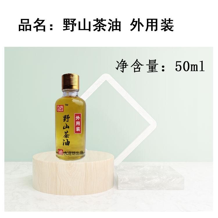 鄉里山珍-野山茶油--瓶裝圖示1