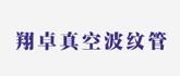 上海翔卓真空软管有限公司