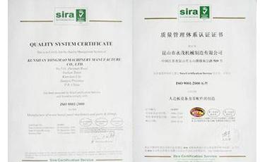 《質量管理體系認證ISO 9001-2000-人造板設備及零配件的制造》