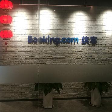 Booking.com西安辦公室系統集成