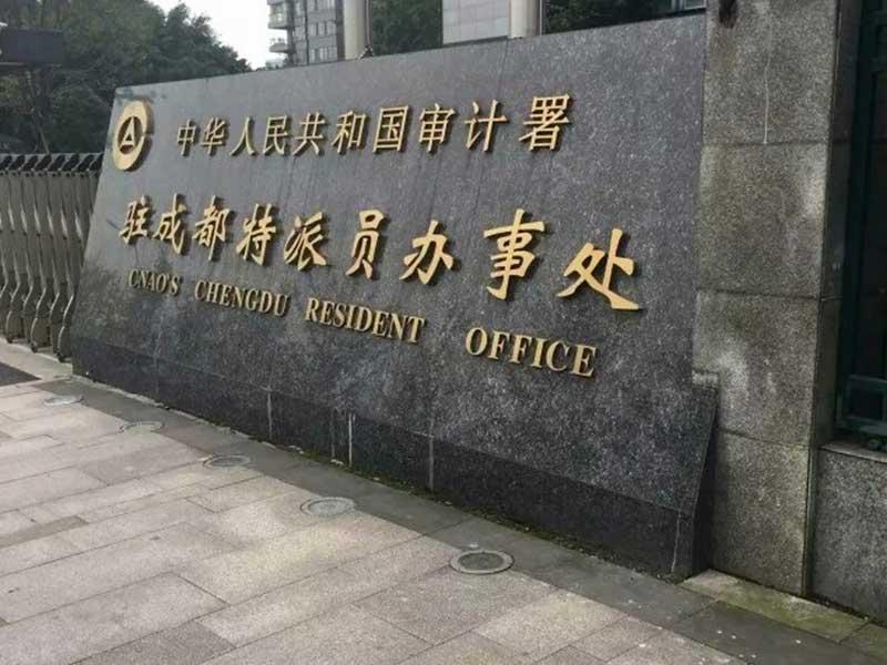 中華人民共和國審計署駐成都辦事處