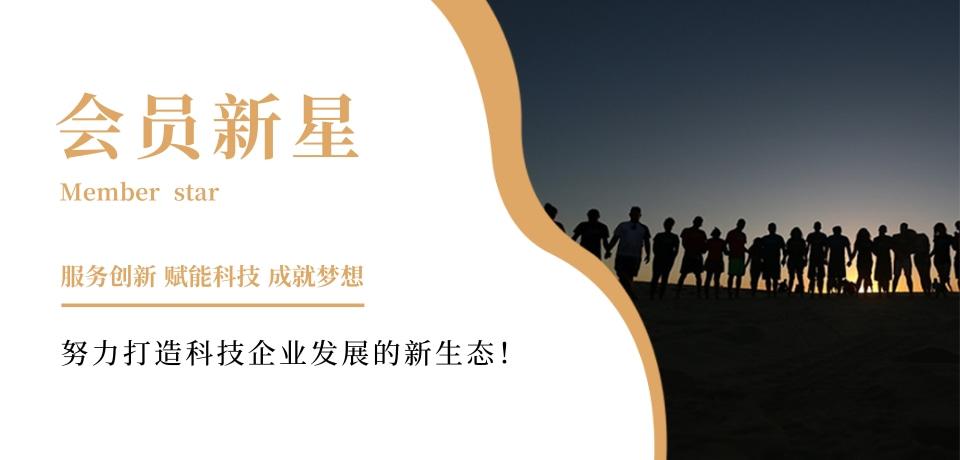 会员新星 | 北京唯智佳辰科技发展有限责任公司