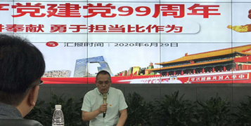 熱烈慶祝中國共產黨建黨99周年