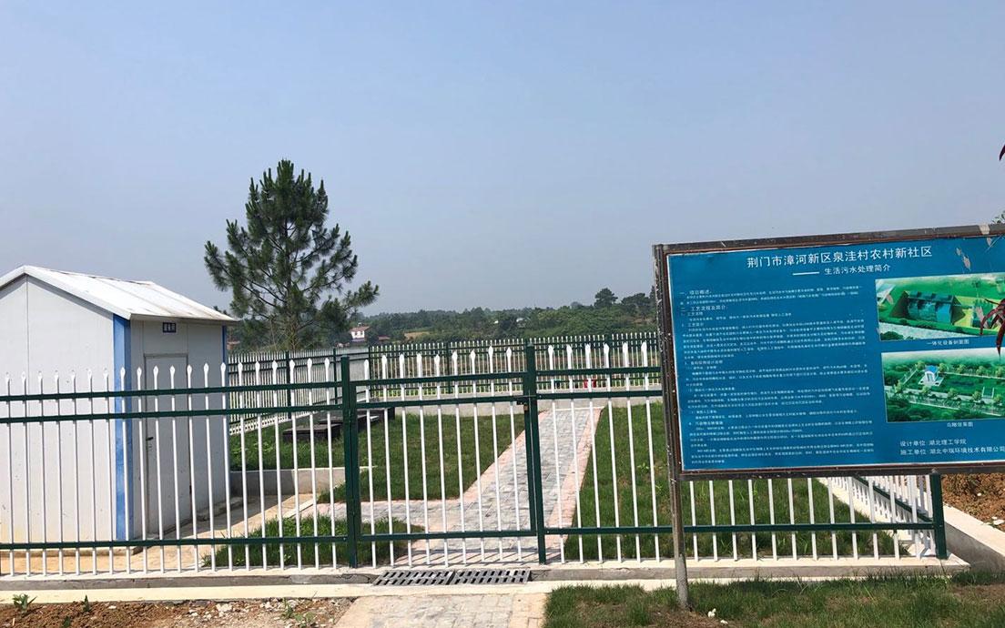 農村及鄉鎮生活污水處理技術