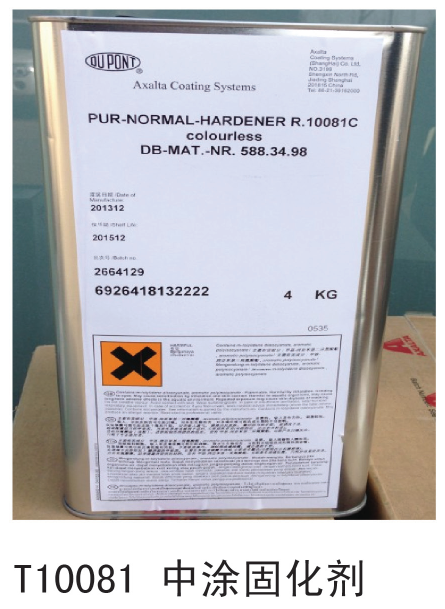 T10081中涂固化剂