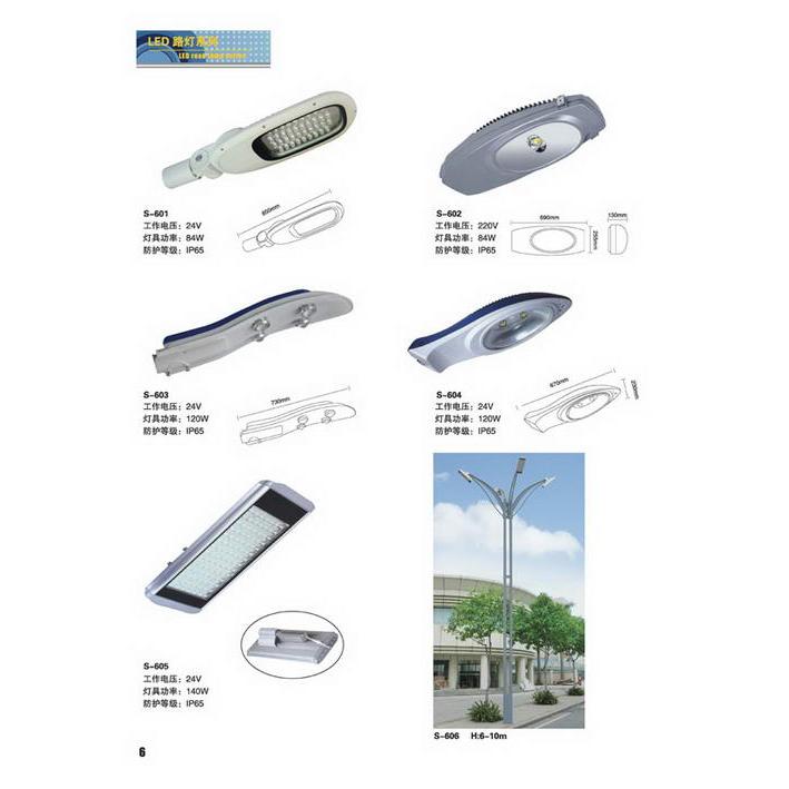 LED路燈價格:320元/盞