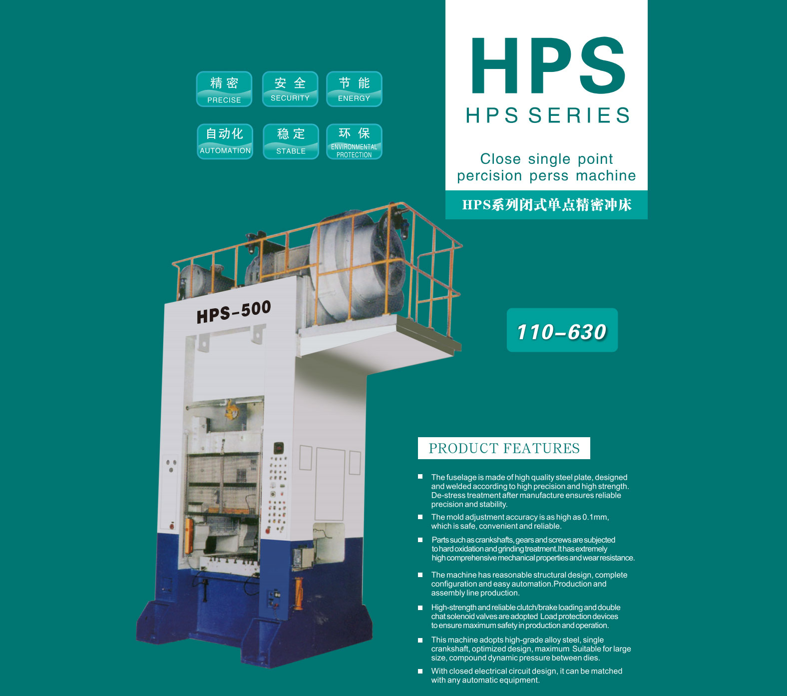 HPS-500