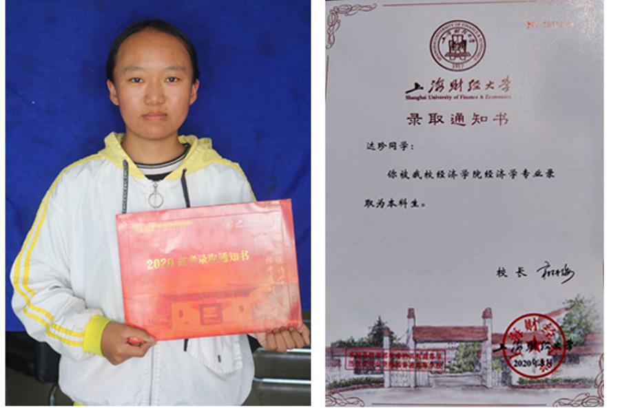 喜訊頻傳!納科諾爾資助的西藏貧困學生達珍考入上海財經大學經濟學專業