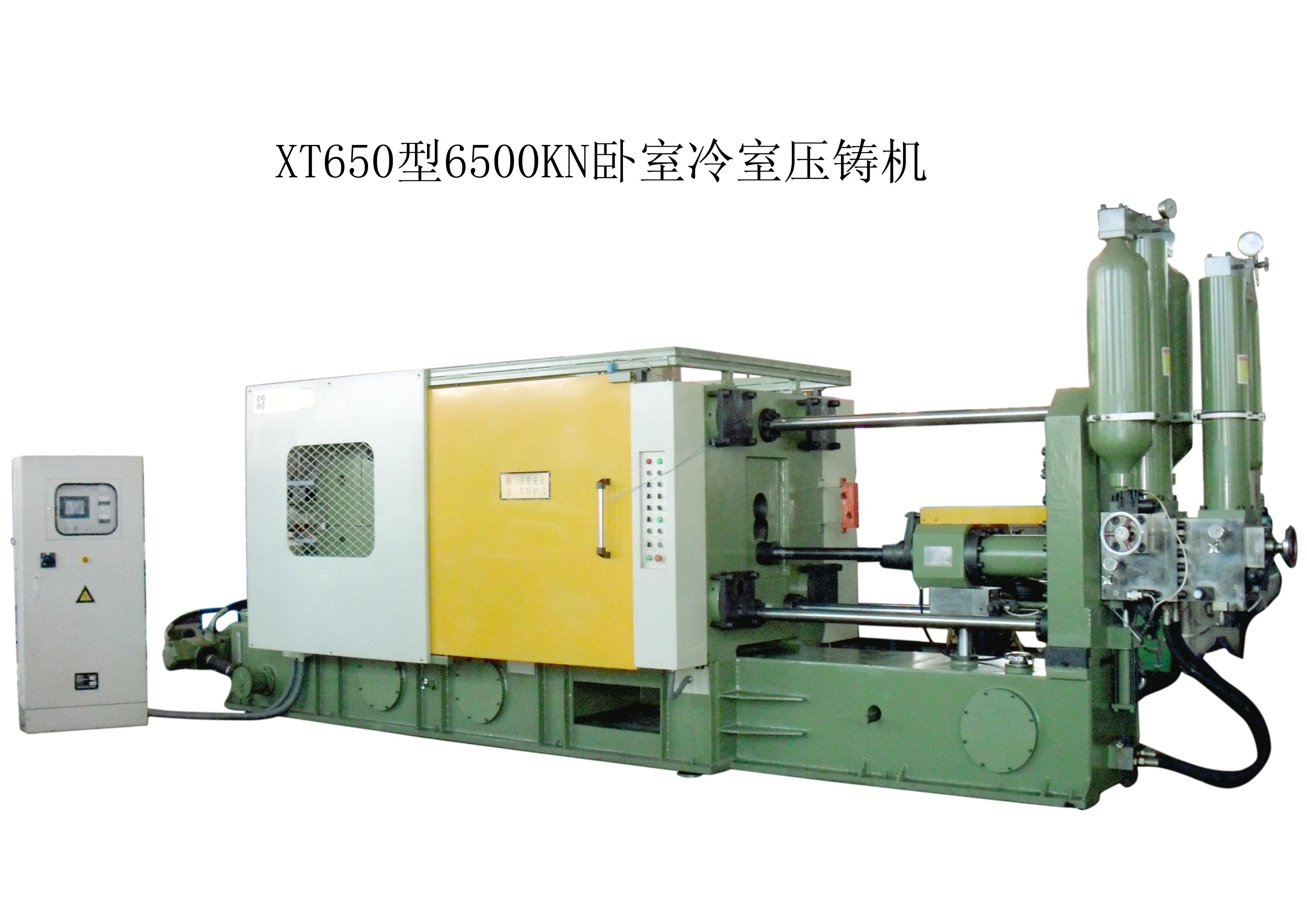 XT650型6500KN臥室冷室壓鑄機