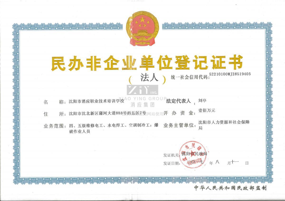 沈阳市消应职业技术培训学校登记证书