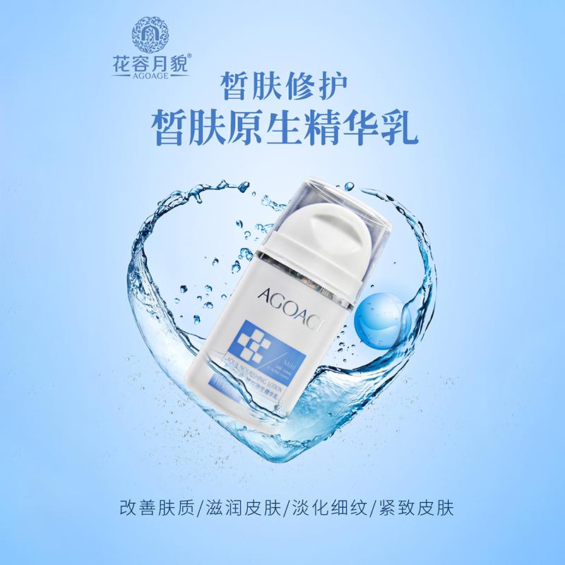 皙膚修護皙膚原生精華乳