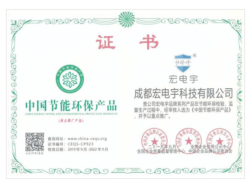 中國節能環保產品證書