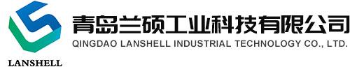 青岛兰硕工业科技有限公司