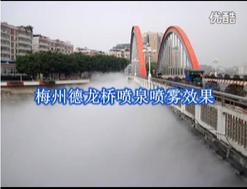 梅州德龙桥喷泉喷雾展示