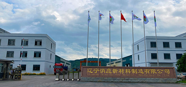 辽宁消应新材料制造有限公司