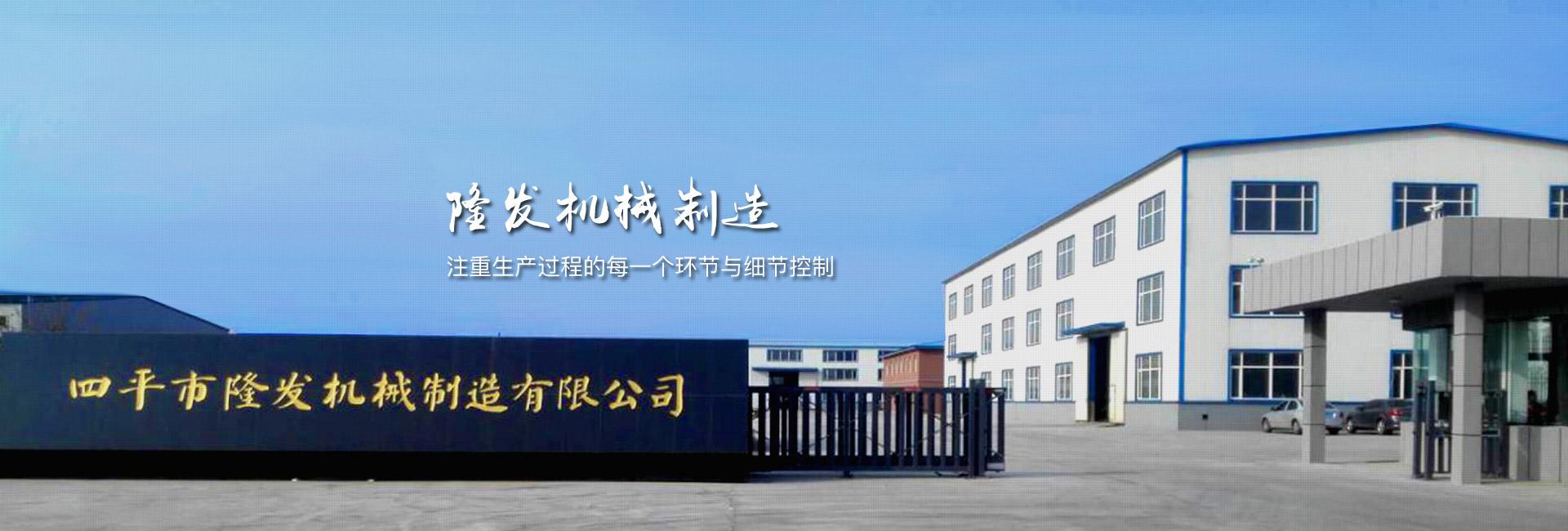 四平市隆發機械制造有限公司:歡迎您