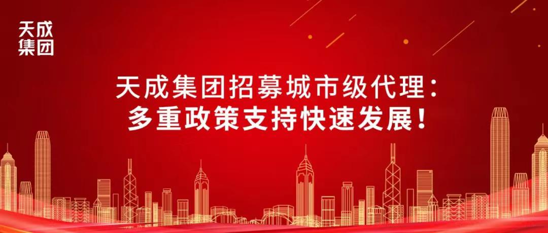 天成集团招募城市级代理:多重政策支持快速发展!