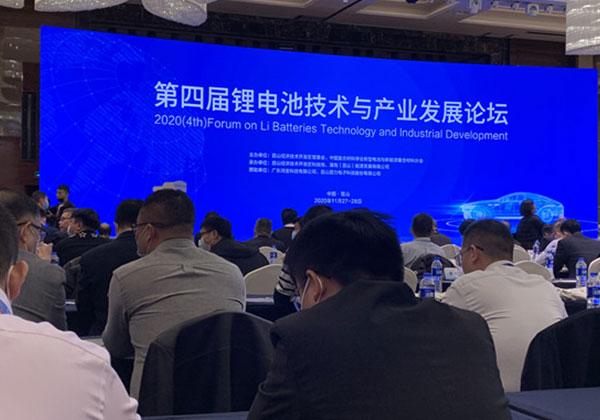 第四屆鋰電池技術與產業發展論壇在昆山落幕