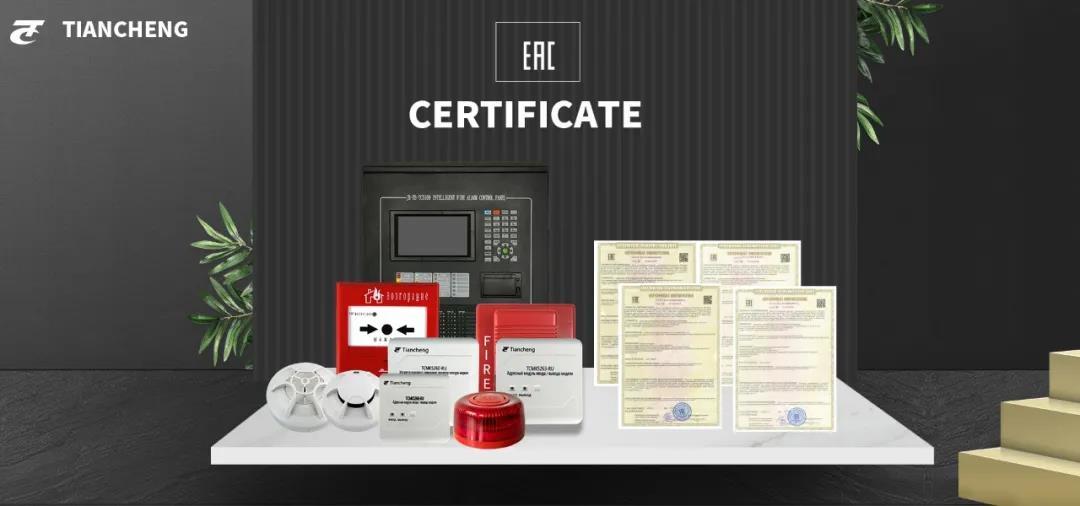 天成集团海外重要布局——海关联盟通行证的EAC认证产品篇