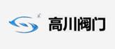 上海高川阀门制造有限公司
