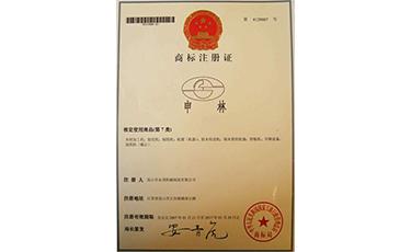 《企業商標注冊證》