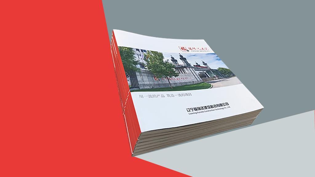福瑞達建筑企業畫冊案例-樹立企業品牌從企業畫冊開始
