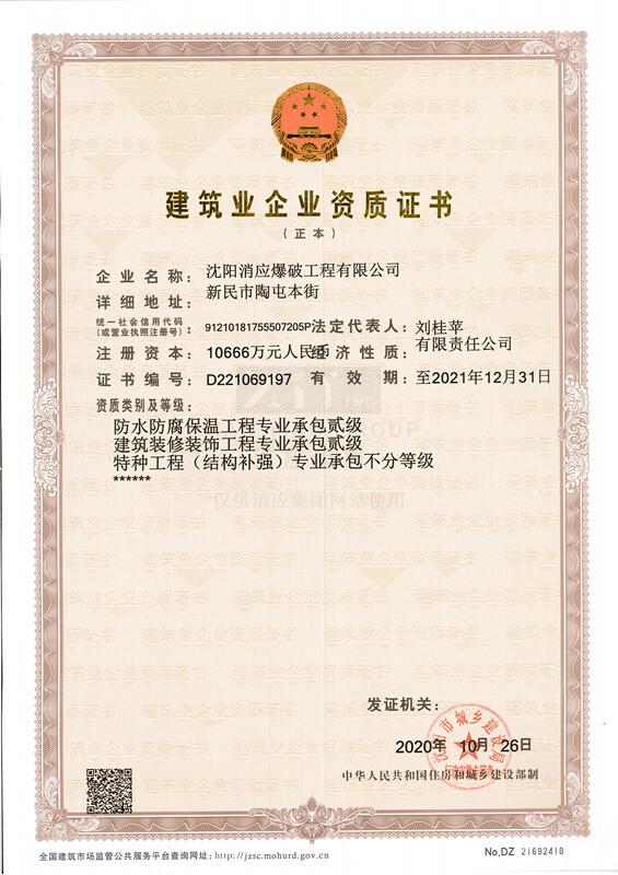 建筑业企业资质证书贰级