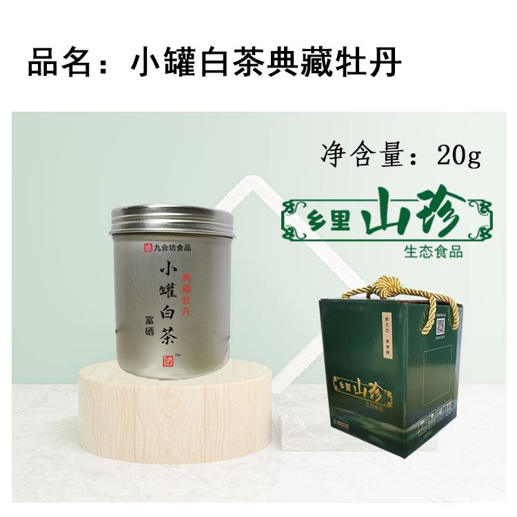 單瓶裝-鄉里山珍-白茶-鋁罐圖示1