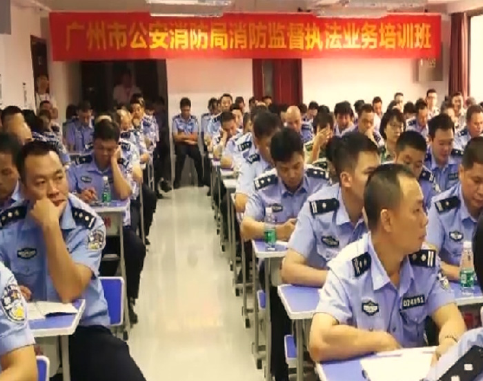 05消防安全培訓