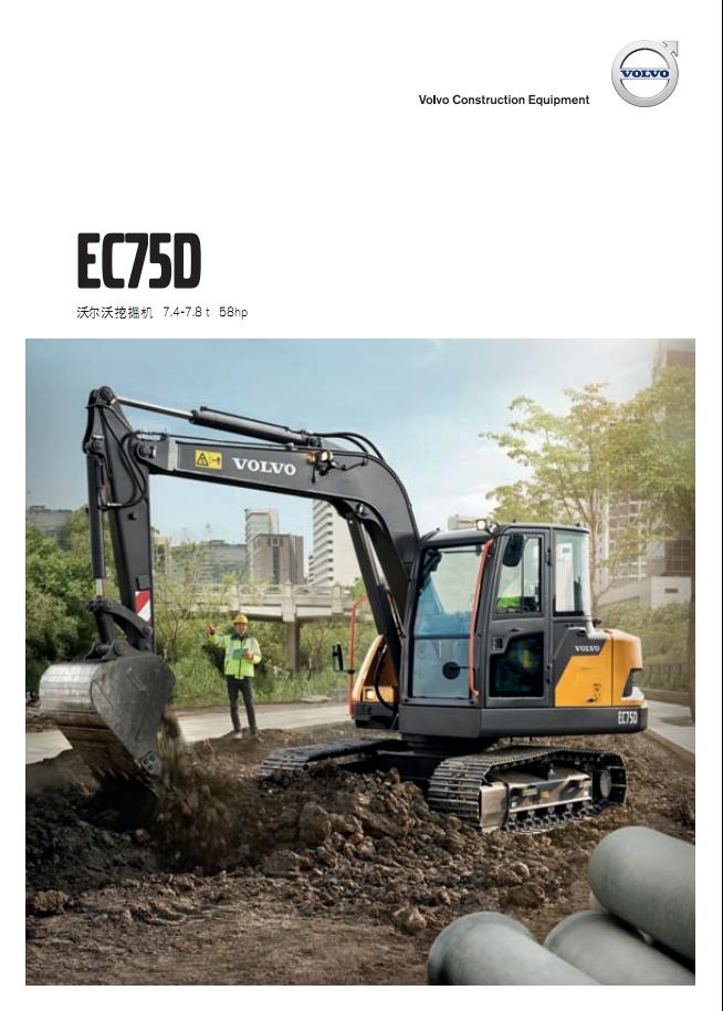 EC75D