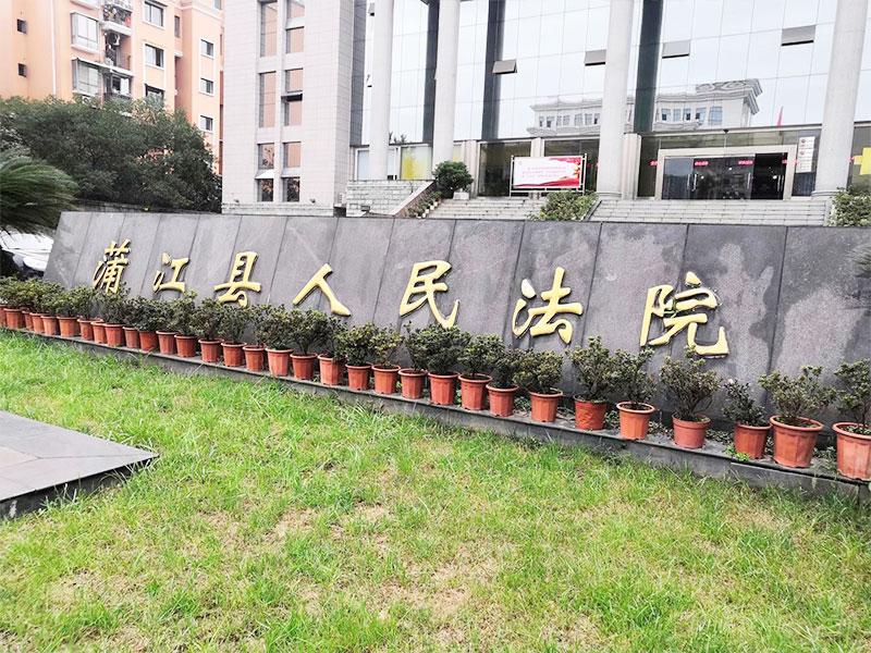 蒲江縣人民法院