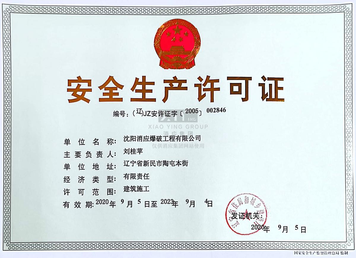 安全生产许可证-建筑施工