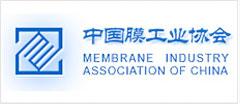 中國膜工業協會